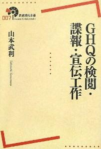 Taketoshi Yamamoto