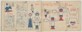 """Prange Call No. 462-036 """"America no kodomotachi no kami kosaku bukku: omatsuri ni chinanda kami no kosaku to ohanashishu"""" (Tokyo: Amerika Jido Bunka Kenkyusho, 1947)"""