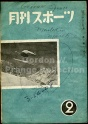 "Prange Call Number G277, ""Gekkan Sports"" (vol. 2, 2/20/1948)"
