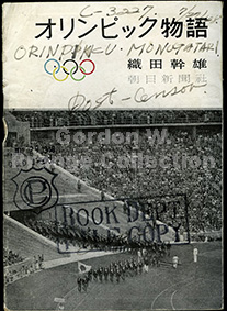 "Prange Call Number GV-0108 ""オリンピック物語"" (織田幹雄, 1948)"