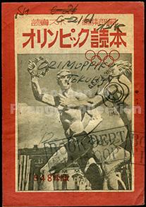 "Prange Call Number GV-0109 ""オリンピック讀本"" (讀賣スポーツ編集部編, 1948)"