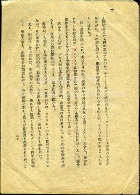 """""""Beigun no heiwa shinchu"""" p.27"""