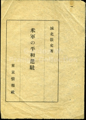 """Beigun no heiwa shinchu"" (米軍の平和進駐) (Prange Call Number: DS-9013g) Title page"