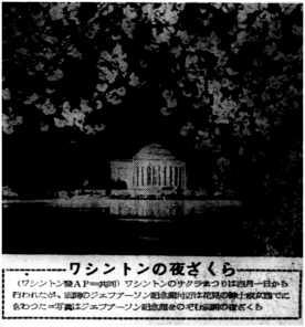 Tokushima shimbun(徳島新聞), 4/10/1949 (Prange Call Number: NT0819)