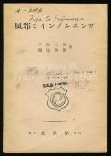 Kaze to infuruenza (Saburo Kojima, and Hideo Fukumi. Tokyo: Hokuryukan, 1947) (Prange Call Number: 201-043)