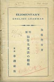 Shoto Eibunpo no Kontei (初等英文法の根底) [Prange Call Number: 284-0048]