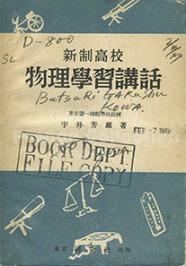 Butsuri gakushu kowa (物理学習講話) [Prange Call Number:369-0035]