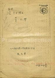 Chūtō kagaku (中等化学) [Prange Call Number: 370-0048]