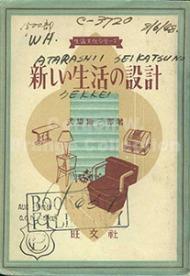 Atarashii seikatsu no sekkei (新しい生活の設計) [Prange Call Number: 393-0043]