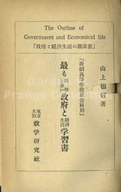Mottomo rikaishiyasui seifu to keizai seikatsu gakushūsho (最も理解し易い政府と経済生活学習書) [Prange Call Number: 437-0038]