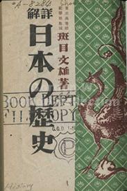 Shōkai Nihon no rekishi (詳解日本の歴史) [Prange Call Number: 439-0007]