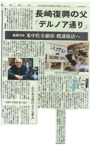 YomiuriShimbun_03022014