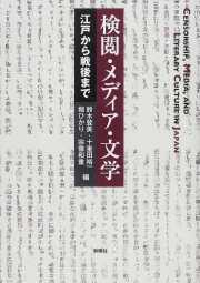 BLOG_Censorship, Media and Literary Culture in Japan