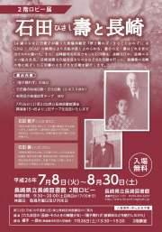 BLOG_ Nagasaki_Exhibit_2014