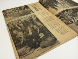 Miwa, Hitoshi. 1947. Tennō Heika gojunkōki: Shōwa 21-nen 10-gatsu. Nagoya-shi: Nagoya-shi Hishoka. (Prange Call Number: DS-0894 )