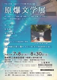 BLOG_Nagasaki_Exhibit2_2014