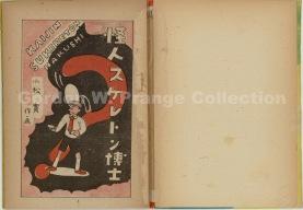 """""""Kaijin sukereton hakase"""" (Prange Call Number 479-088) Title page"""