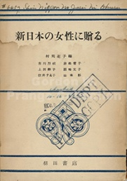 """""""Shin Nihon no josei ni okuru"""" (HQ-0364)"""