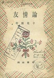 """""""Yujoron"""" (PL-53757)"""