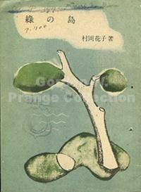 """""""Midori no shima (PL-53758)"""