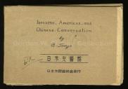Japanese, American and Chinese conversation = Nichi-Bei-Shi kaiwa /Japanese, America and Chinese conversation = 日米支會話 (Osaka, 1946) (Prange Call No. 301-0015)