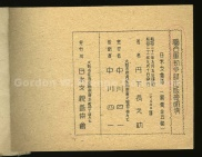 Japanese, American and Chinese conversation = Nichi-Bei-Shi kaiwa /Japanese, America and Chinese conversation = 日米支會話 (Osaka, 1946) (Prange Call No. 301-0015) Colophon.