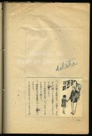 Watakushidomo no kenkyū : shakaika gakushū/わたくしどものけんきゅう : 社会科学習 (Prange Call No. 435-0055) 6年前期用. Galley