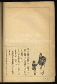 Watakushidomo no kenkyū : shakaika gakushū/わたくしどものけんきゅう : 社会科学習 (Prange Call No. 435-0055) 6年前期用. Published version.