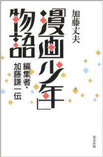 """'Manga shonen' monogatari : henshusha Kato Kenichi den"""