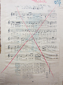 """Example of music note that received a censorship action.  Prange Call Number: MT-2734 """"Kayo Gakufu"""""""