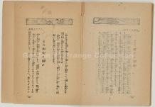 """Isoppu monogatari "" (Prange Call Number: 459-066) pp. 124-125. Published version."