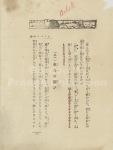 """""""Isoppu monogatari """" (Prange Call Number: 459-066) Galley."""