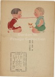 """""""Kodomo wa genki"""" (Prange Call Number: 518-039) Published version."""