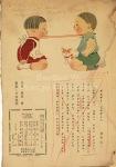 """""""Kodomo wa genki"""" (Prange Call Number: 518-039) Galley."""