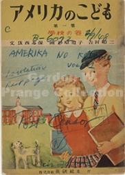 Amerika no kodomo dai 1 shu / アメリカのこども 第一集 (Prange Call No. 520-294)