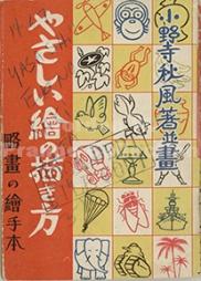 Yasashi e no kakikata : ryakuga no e tehon / やさしい絵の描き方 : 略画の絵手本 (Prange Call No. 547-001)