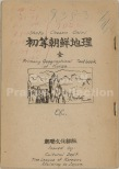「Chodung Chonson chiri: chon」Galley (Prange Call No. 301-0040g) Cover