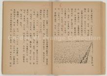 「Chodung Chonson chiri: chon」Galley (Prange Call No. 301-0040g) pp. 48-49.