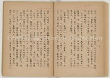「Chodung Chonson chiri: chon」Galley (Prange Call No. 301-0040g) pp. 52-53.