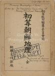 「Chodung Chonson chiri: chon」(Prange Call No. 301-0040) Cover
