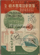"""""""Shisei Tochigi-ken denwa bangobo/私製栃木縣電話番號簿"""" (Utsunomiya-shi, 1947) (Prange Call No. AY-0488)"""