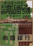 """""""Tokyo gyoshubetsu denwa bangobo: Chuo-hen (zoho-ban)/東京業種別電話番號簿: 中央編"""" (Tokyo, 1949) (Prange Call No. AY-0513)"""