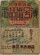 """Ogikubo denwa bangobo/荻窪電話番號簿"" (Tokyo, 1948) (Prange Call No. AY-0515)"
