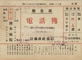 """""""Asakura-gun denwacho/朝倉郡電話簿"""" (Fukuoka-ken, 1948) (Prange Call No. AY-0640)"""