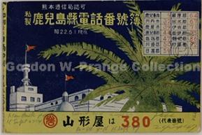 """""""Shisei Kagoshima-ken denwa bangobo/私製鹿兒島縣電話番號簿"""" (Kagoshima-shi, 1947) (Prange Call No. AY-0670)"""