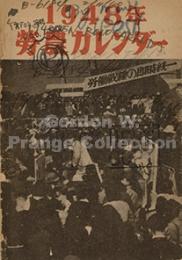 """""""1948年労農カレンダー /1948-nen rono karenda"""" (Prange Call No. CE-0011)"""