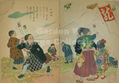 Shiki no asobi / 四季の遊び (Prange Call No. 518-137) pp. 1-2