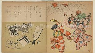 Kodomo no matsuri / 子供のまつり (Prange Call No. 520-041) pp. 1-2.