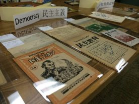 Original materials exhibit