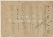 「天皇論 : 太陽論」(大分: 哲人後援会本部事務局, 1949?) [AC-0939]